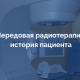 sheba news advanced radiotherapy ru