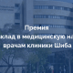 sheba news scientific medical contribution ru